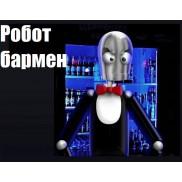 Робобар